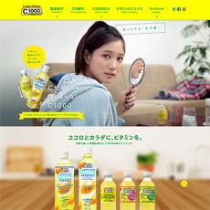 C1000 公式ブランドサイト
