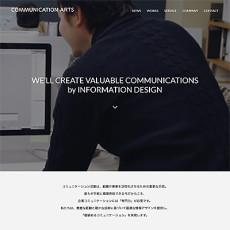 コミュニケーションアーツ株式会社