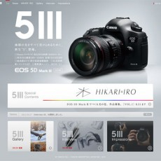キヤノン:EOS 5D Mark III SPECIAL SITE