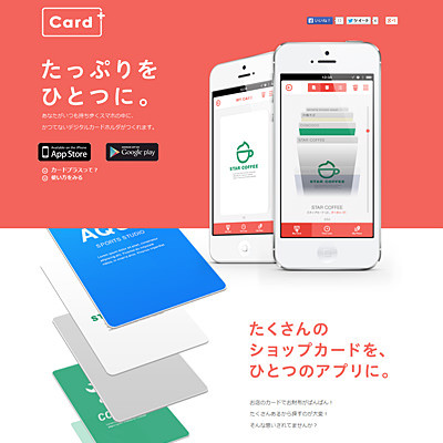 Card+ 公式サイト