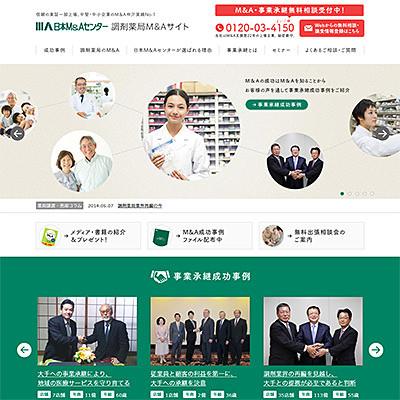 調剤薬局M&Aサイト