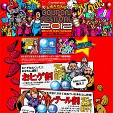 アメージングクーポンフェスティバル2012