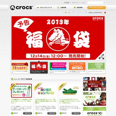 クロックス ジャパン 公式サイト