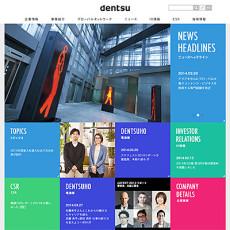 電通ウェブサイト