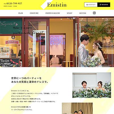 Emistin(エミスタン)