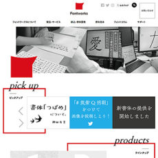 FONTWORKS(フォントワークス)