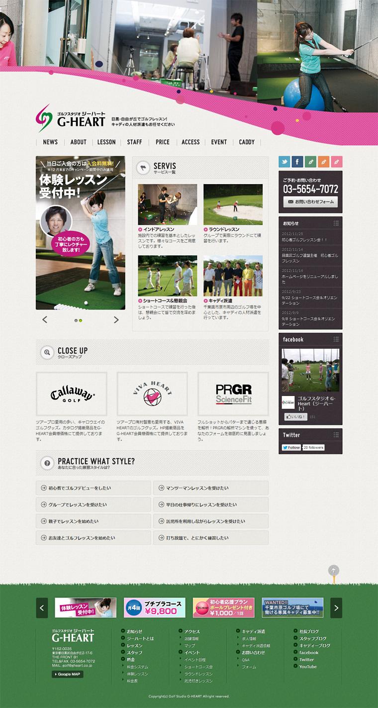 インドアゴルフスタジオ ジーハート