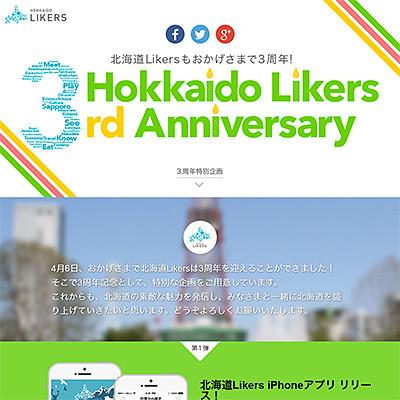 北海道Likersもおかげさまで3周年! 3周年スペシャルサイト