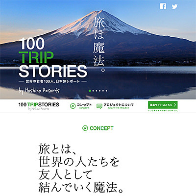 100 TRIP STORIES by 星野リゾート
