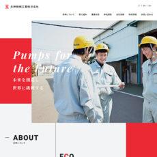 兵神機械工業株式会社