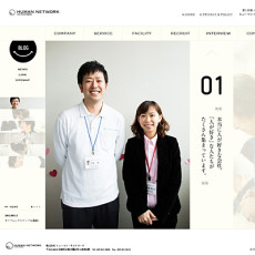 株式会社ヒューマン・ネットワーク