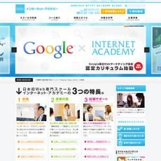 インターネット・アカデミー
