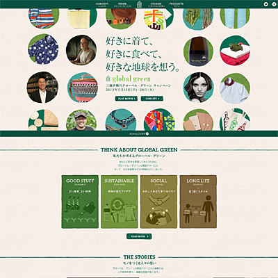 三越伊勢丹グローバル・グリーン キャンペーン