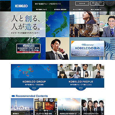 神戸製鋼グループ採用サイト