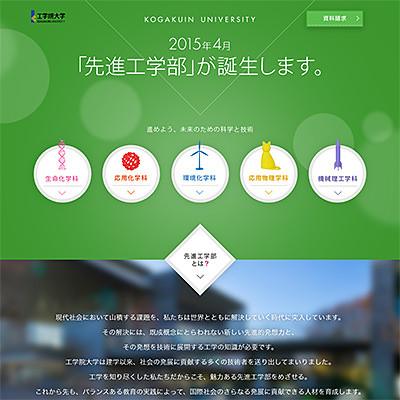 2015年4月 工学院大学に「先進工学部」が誕生します。