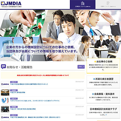 JMDIA 一般社団法人 日本機械設計工業会