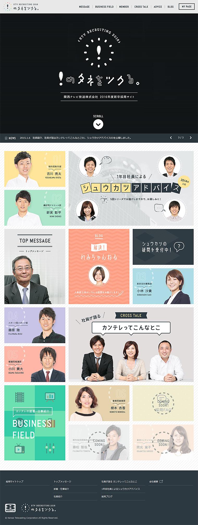 関西テレビ RECRUIT 2016