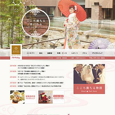 京都東急ホテルウェディング