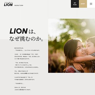 ライオン新卒採用サイト