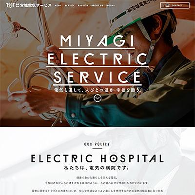 株式会社宮城電気サービス