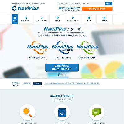 ナビプラス(NaviPlus)