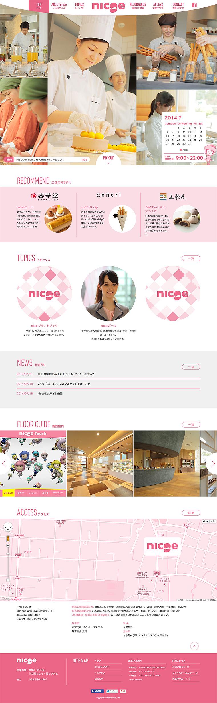 nicoe(ニコエ)