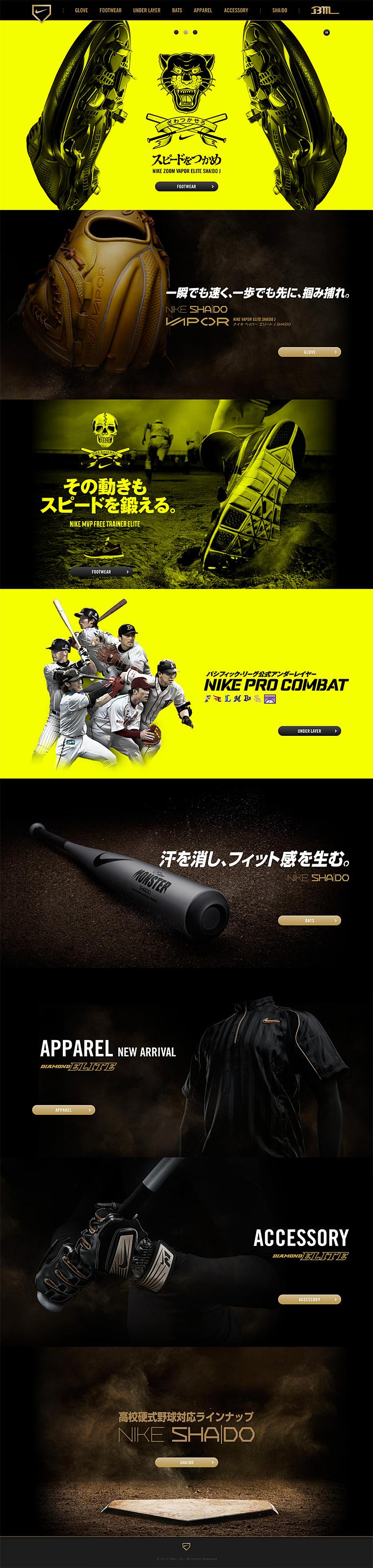 ナイキ:野球用品専門店 ベースマン