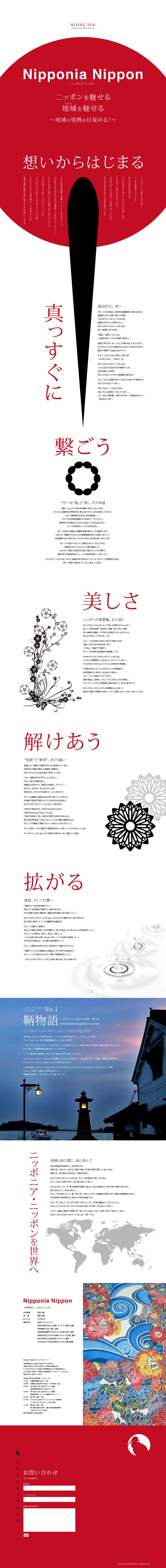 一般社団法人 ニッポニア・ニッポン