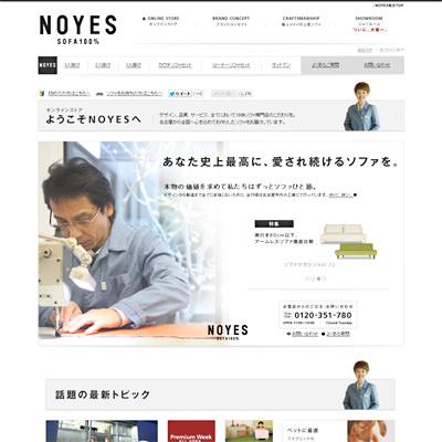 ソファ専門店 NOYES