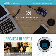 オリンパス OPC Hack & Make Project