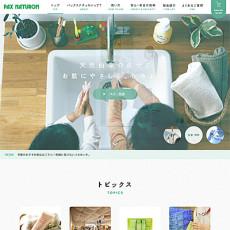 パックスナチュロン(PAX NATURON)公式ブランドサイト