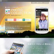 フォトコレクションスペシャルサイト