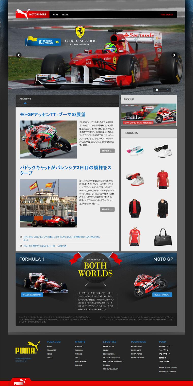 PUMA Motorsport