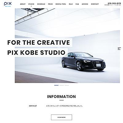 PIX神戸スタジオ