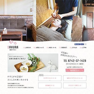 鍼灸サロンSAKURA