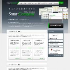 高機能人事システム【スマートカンパニー】