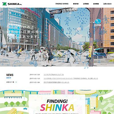 シンカ株式会社