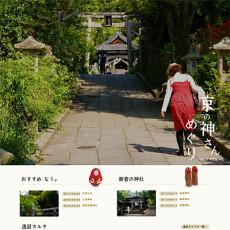 コトログ京都神社
