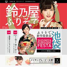 きもの 鈴乃屋 2017 新作振袖コレクション