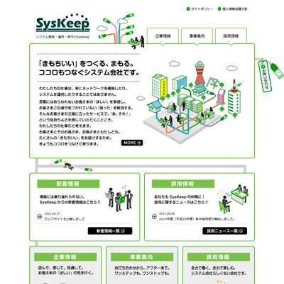 株式会社 SysKeep