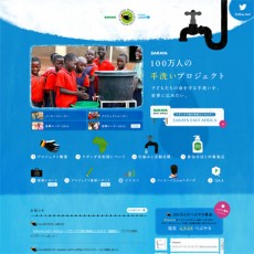 SARAYA 100万人の手洗いプロジェクト