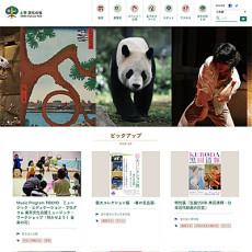 上野「文化の杜」