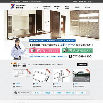 ヨシノホーム株式会社